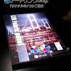 LEDファブリックフレーム「オクタルミナ」のご紹介