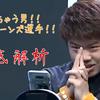 【クラロワ】ライキジョーンズ選手を徹底解析!!【6/30】