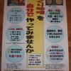 今年度は、「手作り味噌の体験会」を5回開催