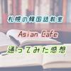 札幌の韓国語教室【Asian Cafe】に通ってみた感想