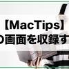 【MacTips】Macの画面を収録する方法