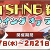 【フライング・オブ・ラブとか】2018.2.9