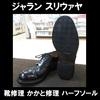 姫路でジャラン スリウァヤ JALAN SRIWIJAYA 靴修理 かかと修理 ハーフソールならお任せ下さい。