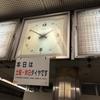 今日から来週水曜日までは大阪メトロも『お盆ダイヤ』です!