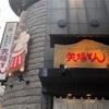 東京グルメ:元祖名古屋名物みそかつを食べるなら!矢場とん銀座 ランチ