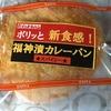 福神漬カレーパン