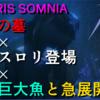 【CINERIS SOMNIA(キネリス・ソムニア)】#11 少女の墓×ゴスロリ登場×巨大魚、と急展開【ぽてと仮面】