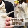 コストコフードコート【新商品】マロンソフトを発見!