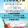 第7回ウクレレ女子会~秋~&ウクレレセミナー開催します!