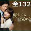 韓国ドラマ-愛してる、泣かないで-あらすじ13話~15話-最終回まで感想付き