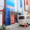 そろそろですね激辛ラーメンの蒙古タンメン中本11月1日オープン横浜西口(ラーメン)横浜駅西口周辺ランチ情報