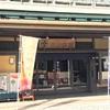 出張女子のスポット観光〜松江:和菓子とお抹茶をいただく〜