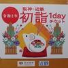大阪、奈良)阪神・近鉄初詣1dayチケットで、枚岡神社、石切神社、春日大社。
