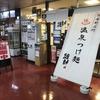ボリュームランチ(温泉つけ麺)