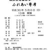 4月・5月のお稽古日程と今後のライブ日程(更新!!)