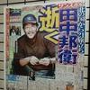 西成で暮らす。43日目 「追悼鑑賞する」