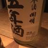 開明、吟醸純米5年熟成酒 五年酒の味の感想と評価。