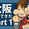 大阪行ってきた Part 1