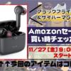 【サイバーマンデー2020】Anker Soundcore Liberty Air 2|Amazonセール買い時チェッカー予告編【ブラックフライデー】