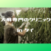 マリファナ解禁国のタイに大麻専門クリニックが誕生!【東南アジア初】