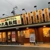 丸亀製麺 静岡城北:鬼おろし肉ぶっかけは夏の食欲を刺激した!:静岡市葵区