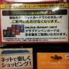 ドン・キホーテのPOSA(金券類)のクレジットカード購入終了か?!現状のPOSAクレカ購入可能店舗の考察