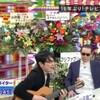タモリがTVで「いいよね」って褒めた曲リスト