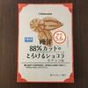 【シャトレーゼ】1個当たりの糖質0.2g!?尋常じゃないほどの低糖質チョコレート!