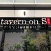 tavern on S 〈es〉(新宿)