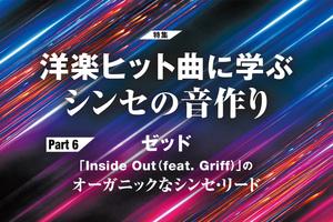 ゼッド「Inside Out(feat. Griff)」のオーガニックなシンセ・リードを作る!〜洋楽ヒット曲に学ぶシンセの音作り