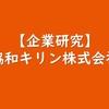 【製薬会社 企業研究】協和キリン株式会社