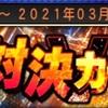【プロスピA】ドラフト1ルーキ覚醒選手登場!!対決カーニバル