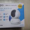 【レビュー】AlexaやGoogleHomeと連携するネットワークカメラ「Tapo C200」