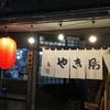 昭和の香り漂う大人気の焼き鳥店!