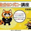 椎原崇さん『自分カンパニー初級講座 in大阪』開催します!