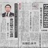 本音のコラム「差別ビジネス」 斎藤美奈子