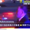 米朝首脳会談の争点ーそして日本の戦略は?