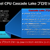 Intel Cascade Lake (Xeon Scalable 第2世代) CPUとOptane Persistent Memoryについて