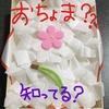 Ayatoが絵師さんから頂いた「おちょま」とは?