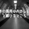 【採用コストが高すぎる】日本の採用方法に限界を感じる件【No Chance No Change】