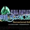 Switch・PS4、『ファイナルファンタジー・クリスタルクロニクル リマスター』が19年発売決定!