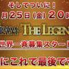 チームザレジェンド(TEAM THE LEGEND)北野正さんの評判と口コミはこちら!