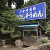 南光自然観察村③2017/07/22~23