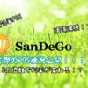 【高効率POS】国産通貨SanDeGoを実際にPOSしてみた!実績公開!上場も決定!