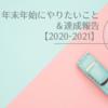 年末年始にやりたいこと&達成報告【2020-2021】