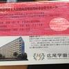 広尾学園学校説明会&入試傾向説明会受付カードが届きました