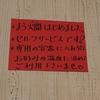 ✊駅前銘酒センター@岡山市✊【連休山口初訪👌】
