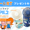 【おしらせ】6名様にハンディファンPOKEPII.2があたるキャンペーン!!締め切り迫る!!