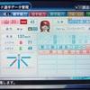 44.オリジナル選手 山川安司選手 (パワプロ2018)
