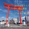 岐阜県の商売繁盛の神様【お千代保稲荷神社(おちょぼさん)】でグルメも楽しむ